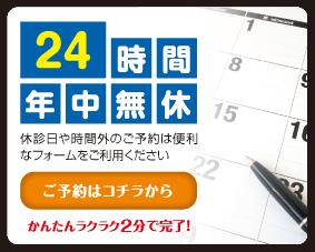 ご予約メールフォーム