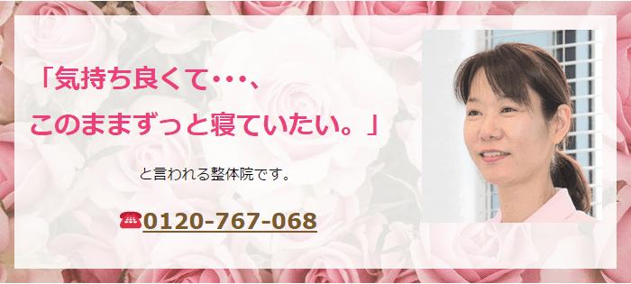 電話は0120-767-068
